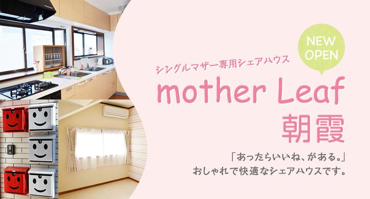 【告知】NEW OPEN!お母さんの為のシェアハウス「Mother Lerf朝霞」