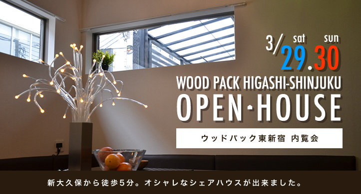 ウッドパック東新宿 内覧会開催