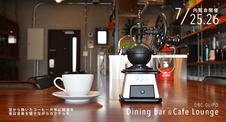 #1 大人が暮らす「BAR&CAFE」