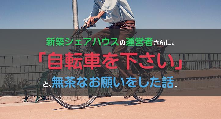 【プレゼント】自転車を下さいと、お願いした話。