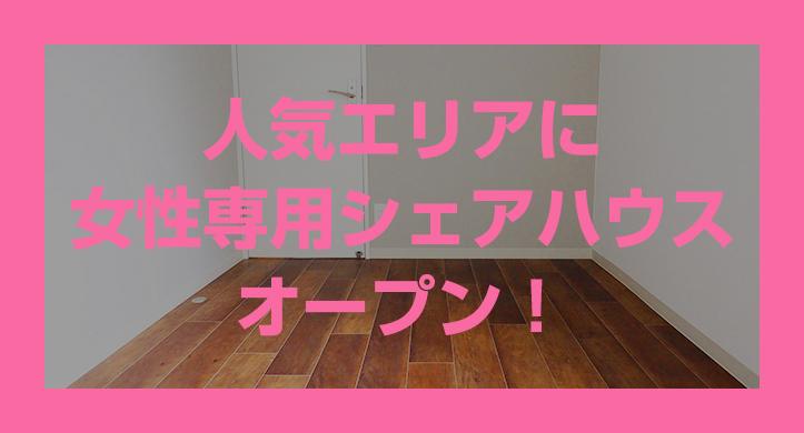 人気エリアに女性専用シェアハウスオープン!