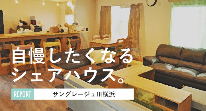 内覧会レポート ーサングレージュⅢ横浜ー