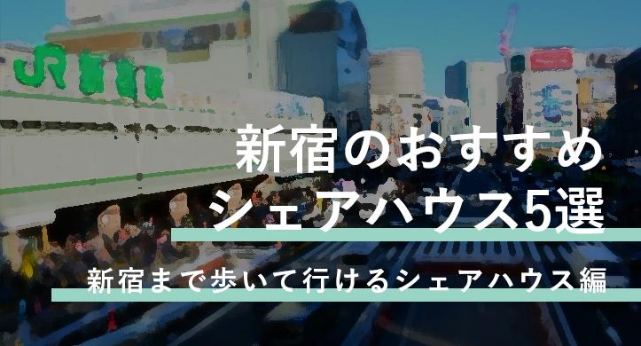歩いて新宿へ!おすすめシェアハウス5選
