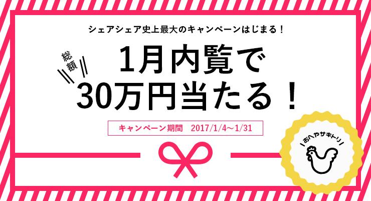 総額30万円還元−お部屋先トリキャンペーン−