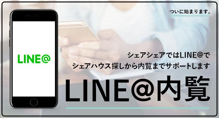 LINE@でシェアハウス探し、サポートします!