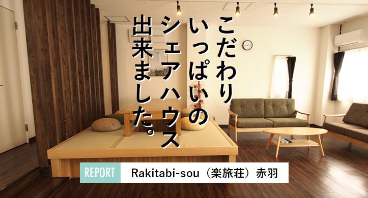 -池袋駅12分-人気の埼京線に新規OPEN!!