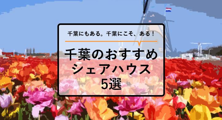 東京へもスイスイ!千葉のおすすめシェアハウス5選