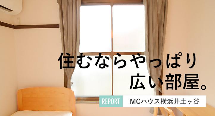 都内へもアクセス抜群、横浜エリアのアットホームなシェアハウス。