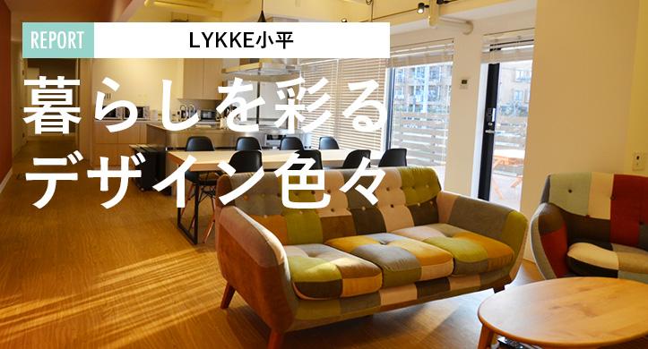 新宿へ25分、デザイナーズハウスがオープン!!