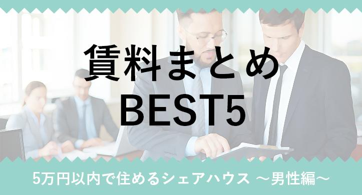 【男性編】5万円以内で住めるシェアハウス