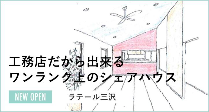 横浜エリアに新規オープン「ラテール三ツ沢」