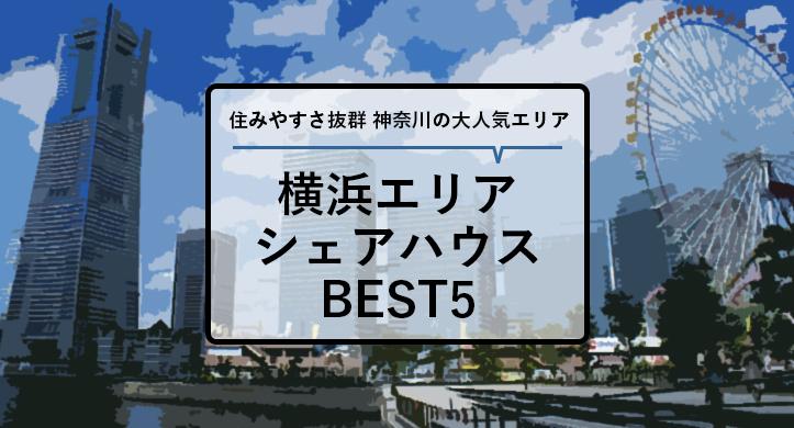横浜エリア おすすめシェアハウス5選