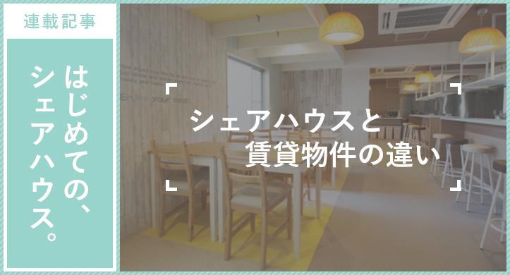 【連載Vol.2】シェアハウスと賃貸物件の違い