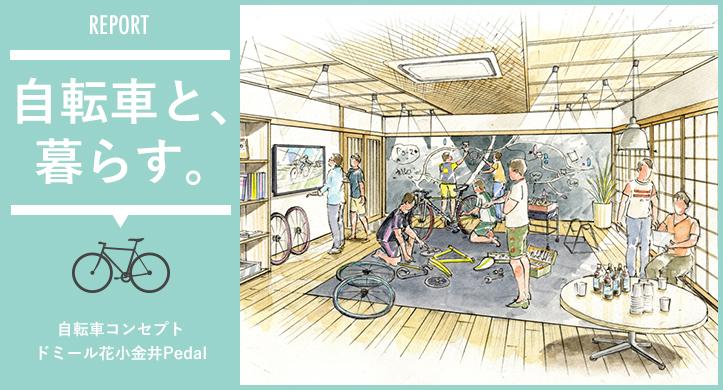 池袋&新宿へもオススメ!コンセプト型シェア誕生!