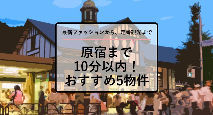 原宿駅すぐそこ!5つのおすすめシェアハウス