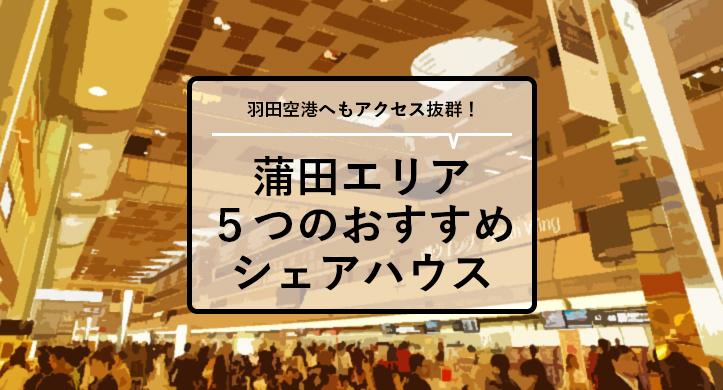 蒲田に住みたい方必見!5つのおすすめハウス!