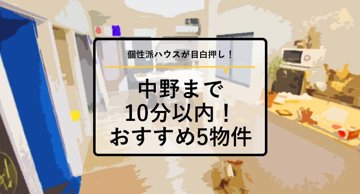 中野駅までひとっ飛び!5つのおすすめシェアハウス