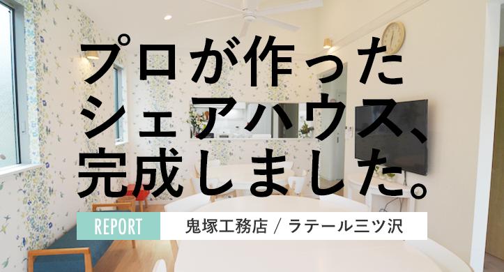ついにオープン!横浜エリア注目のシェアハウス