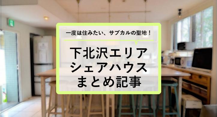 【まとめ記事】カルチャーが交差する街下北沢。