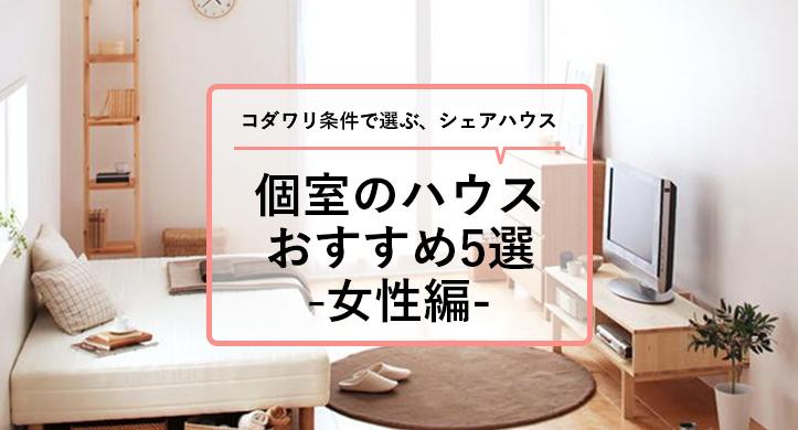 いいとこ取り!個室タイプのシェアハウス5選【女性編】