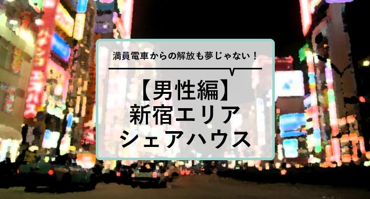 【男性OK!!】東京のド真ん中!新宿エリアのシェアハウス