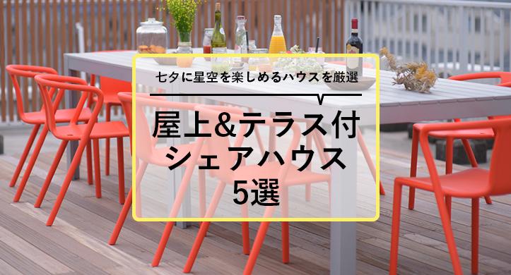 七夕は星に願いを☆屋上&テラス付きハウス特集