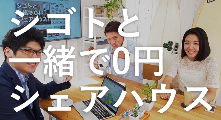 【求人募集】15名の大量募集!シゴトと一緒で0円シェアハウス!