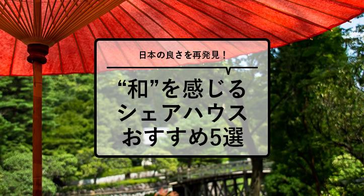 日本の良さを実感。「和」を感じるシェアハウス