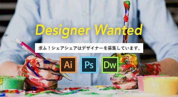 【複数人採用予定】デザイナー募集!