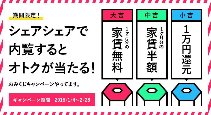 【期間限定】おみくじキャンペーンで賃料1ヶ月分が当たる!