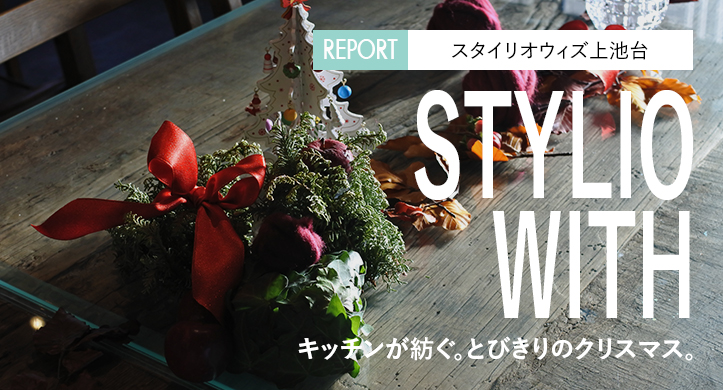 キッチンが紡ぐ。とびきりのクリスマス ースタイリオウィズ上池台ー