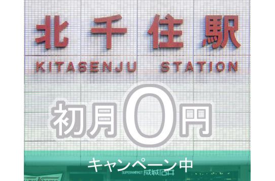 北千住駅すぐ初月0円