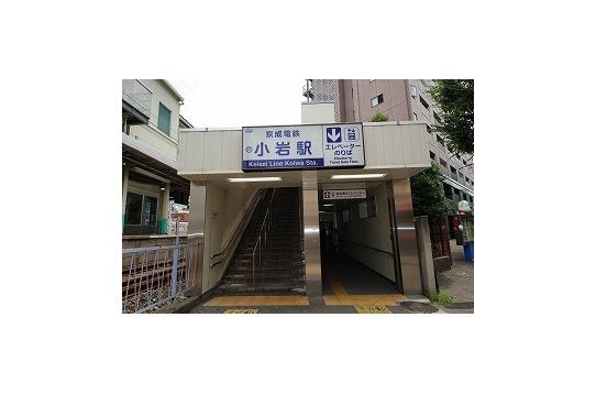 京成本線小岩駅 徒歩4分