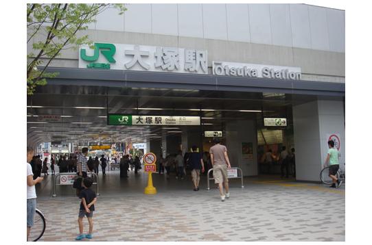 最寄の大塚駅。仕事・学校にも行きやすいです。
