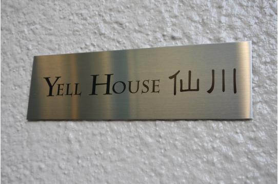 入居者さんへエールを送れるシェアハウスです!