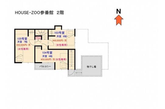 2階の平面図です。2階フロアは女性専用です。