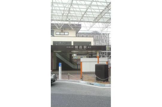 朝霞駅、徒歩30秒です。