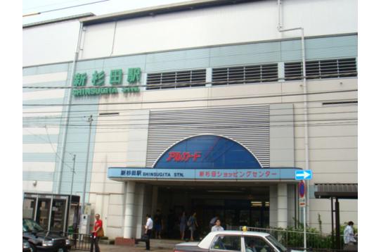 ●京浜急行杉田駅