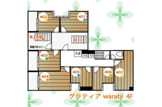 4階間取り図、4階専用の冷蔵庫もありますよ^^