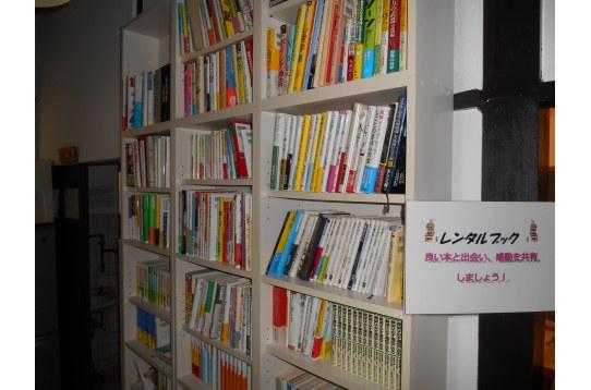 レンタルブック。自己啓発本・マンガもあります。