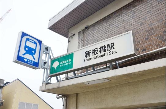 最寄り駅は新板橋駅♪