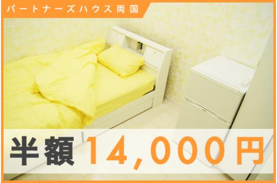 今なら初月賃料半額で14,000〜!