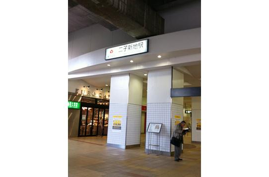 ♥ 最寄駅 二子新地駅