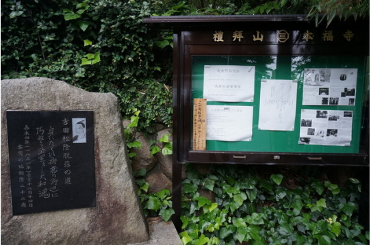 ●吉田松陰ゆかりの寺