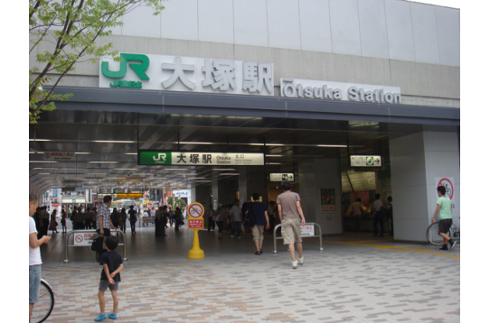 ●JR大塚駅迄も徒歩10分
