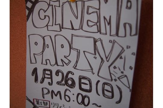 イベントの様子(シネマパーティー)
