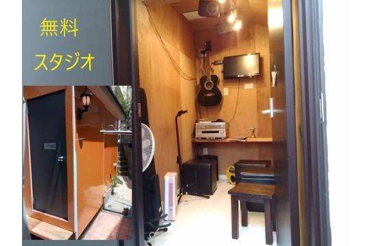 無料音楽スタジオ付シェアハウス