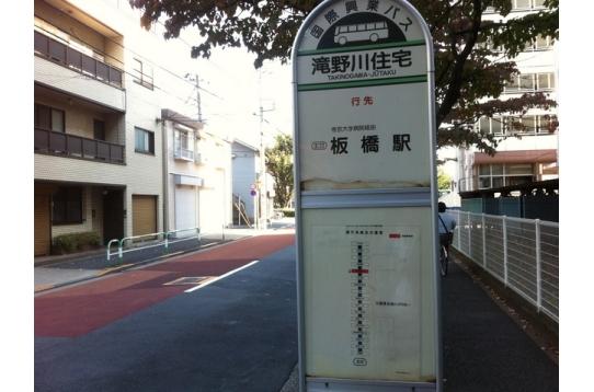 国際興業バス停留所は徒歩5分