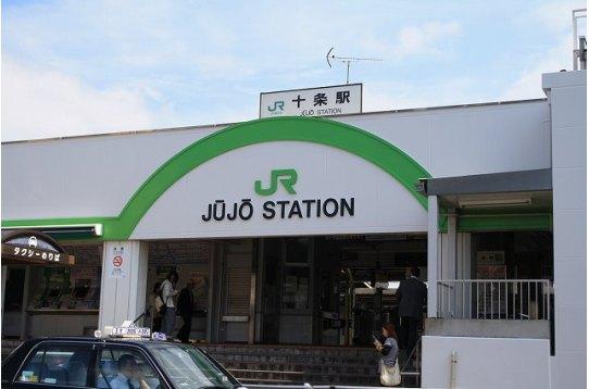 十条駅は交通便利