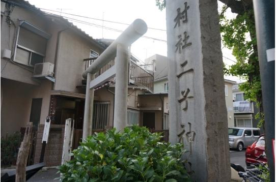 ◆ 二子神社